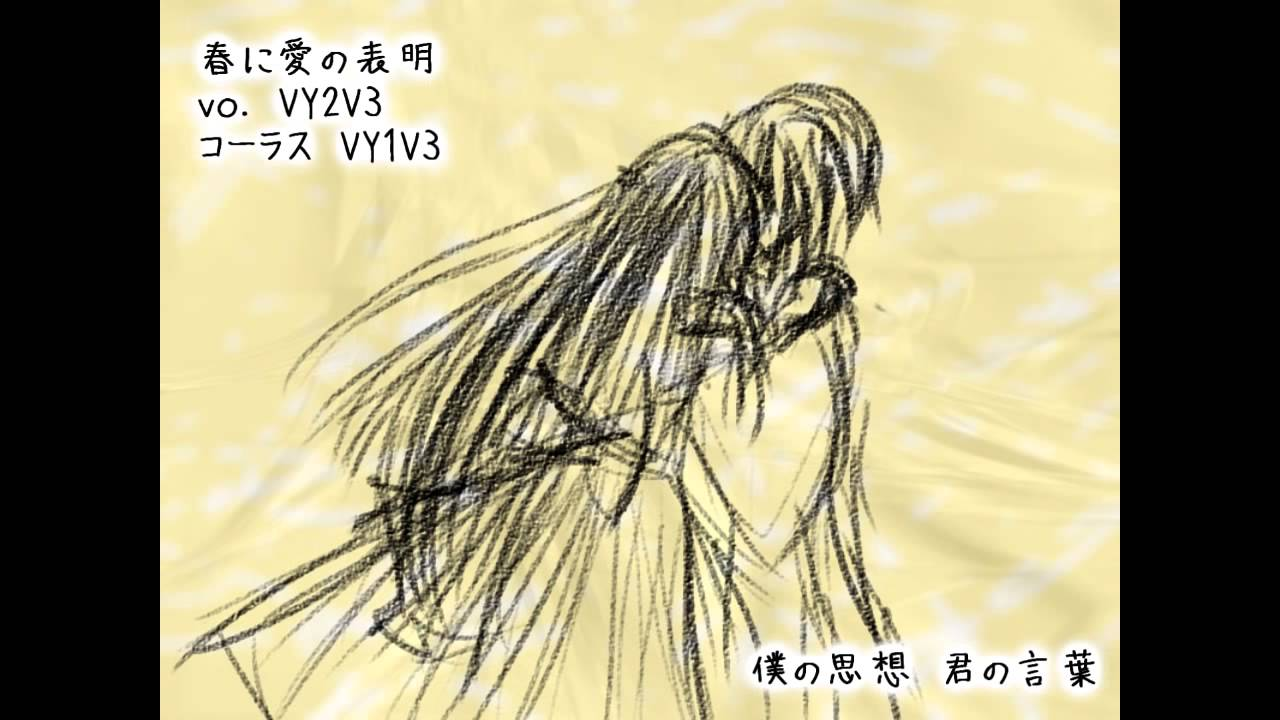 春に愛の表明 <br /> A Declaration of Love in Spring